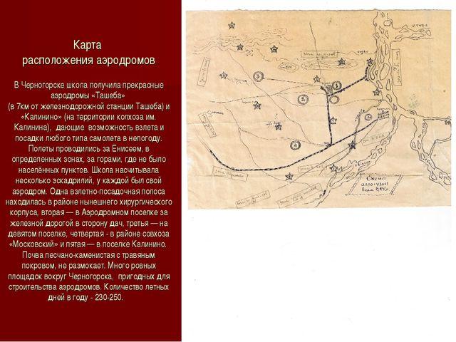 Карта расположения аэродромов В Черногорске школа получила прекрасные аэродро...