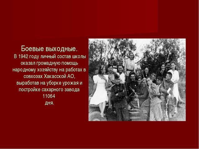 Боевые выходные. В 1942 году личный состав школы оказал громадную помощь наро...