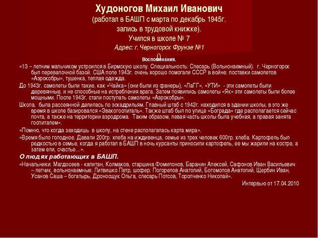 Худоногов Михаил Иванович (работал в БАШП с марта по декабрь 1945г. запись в...