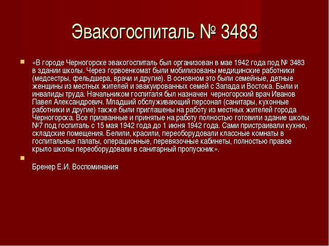 Эвакогоспиталь № 3483 «В городе Черногорске эвакогоспиталь был организован в...