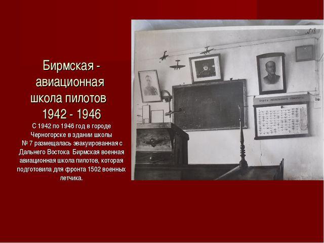 Бирмская - авиационная школа пилотов 1942 - 1946 С 1942 по 1946 год в городе...