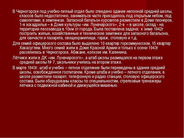 В Черногорске под учебно-летный отдел было отведено здание неполной средней...
