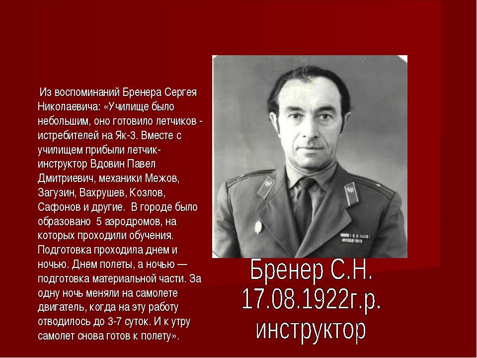 Из воспоминаний Бренера Сергея Николаевича: «Училище было небольшим, оно гот...