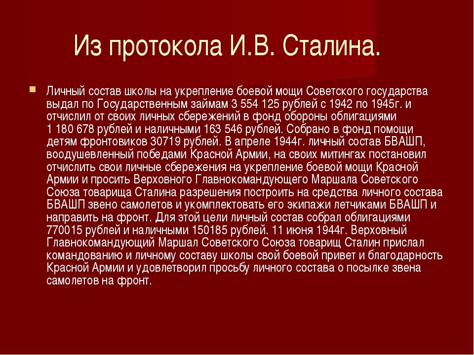 Из протокола И.В. Сталина. Личный состав школы на укрепление боевой мощи Сове...