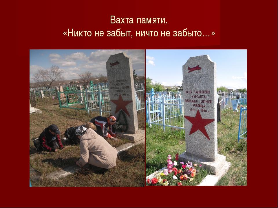 Вахта памяти. «Никто не забыт, ничто не забыто…»