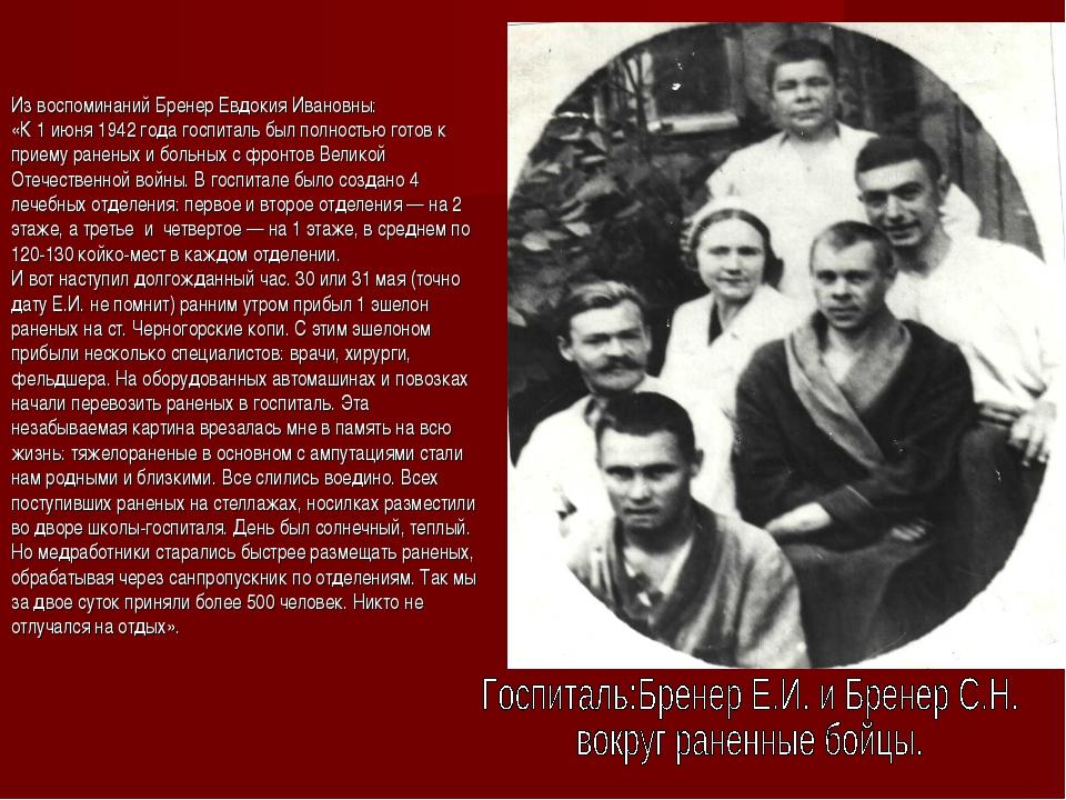 Из воспоминаний Бренер Евдокия Ивановны: «К 1 июня 1942 года госпиталь был по...