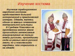 Изучение традиционного народного костюма представляет большой исторический и