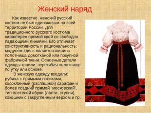 Как известно, женский русский костюм не был одинаковым на всей территории Рос