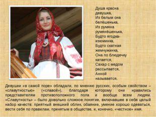 Девушки «в самой поре» обладали, по мнению русских, особым свойством – «славу