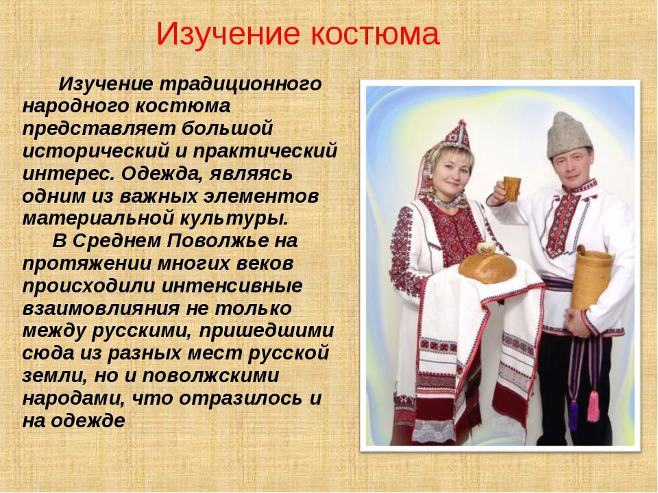 Изучение традиционного народного костюма представляет большой исторический и...