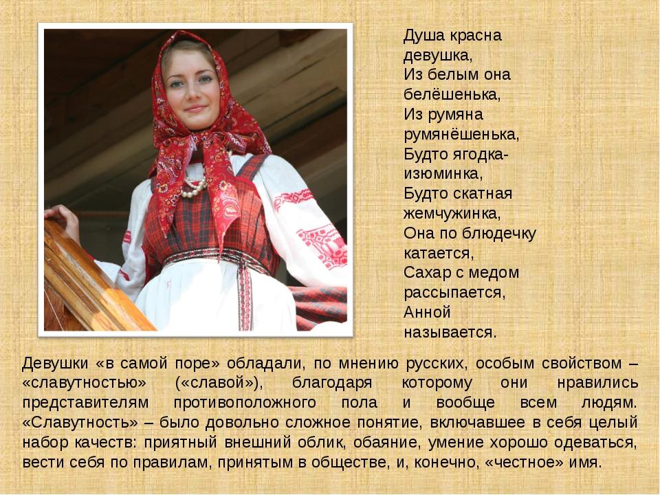 Девушки «в самой поре» обладали, по мнению русских, особым свойством – «славу...