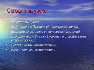 Сегодня на уроке: Рассмотреть буклет Ещё немного о Пушкине (литературный пор