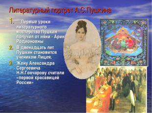 Литературный портрет А.С.Пушкина Первые уроки литературного мастерства Пушкин