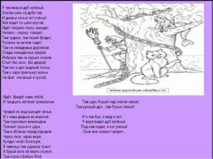 * * * У лукоморья дуб зелёный; Златая цепь на дубе том: И днем и ночью кот у