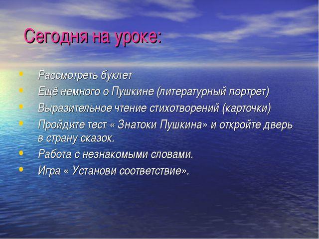 Сегодня на уроке: Рассмотреть буклет Ещё немного о Пушкине (литературный пор...