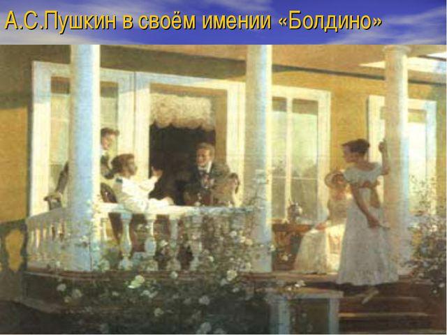 А.С.Пушкин в своём имении «Болдино»