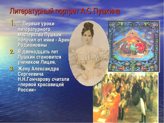 Литературный портрет А.С.Пушкина Первые уроки литературного мастерства Пушкин...
