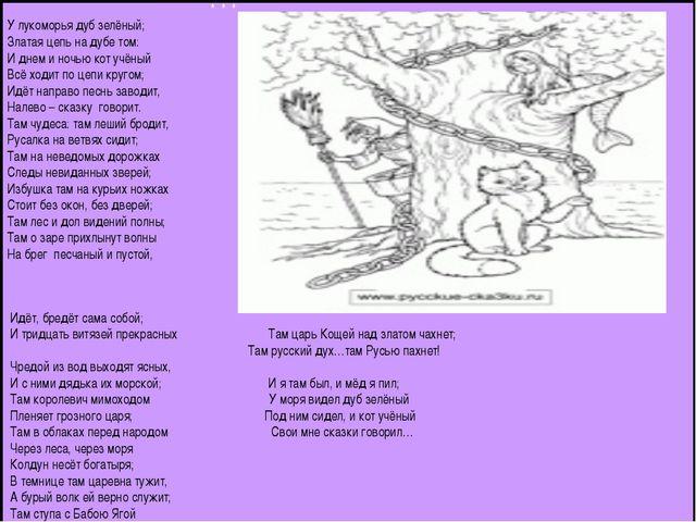 * * * У лукоморья дуб зелёный; Златая цепь на дубе том: И днем и ночью кот у...