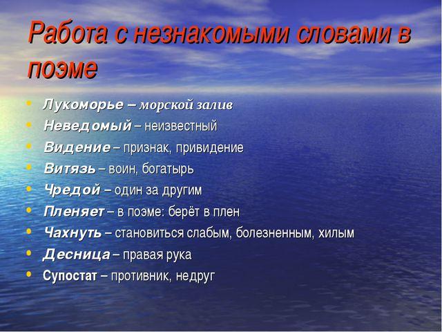 Работа с незнакомыми словами в поэме Лукоморье – морской залив Неведомый – не...