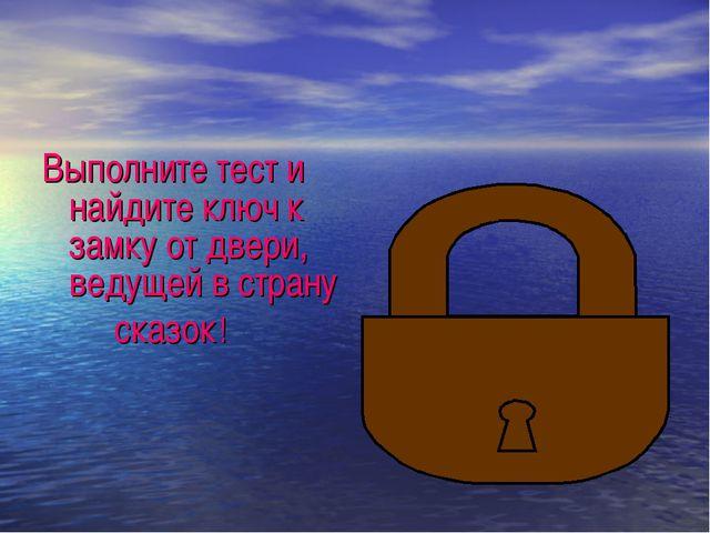Выполните тест и найдите ключ к замку от двери, ведущей в страну сказок !