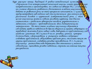 Курс русского языка, входящий в учебно-методический комплект «Гармония» для