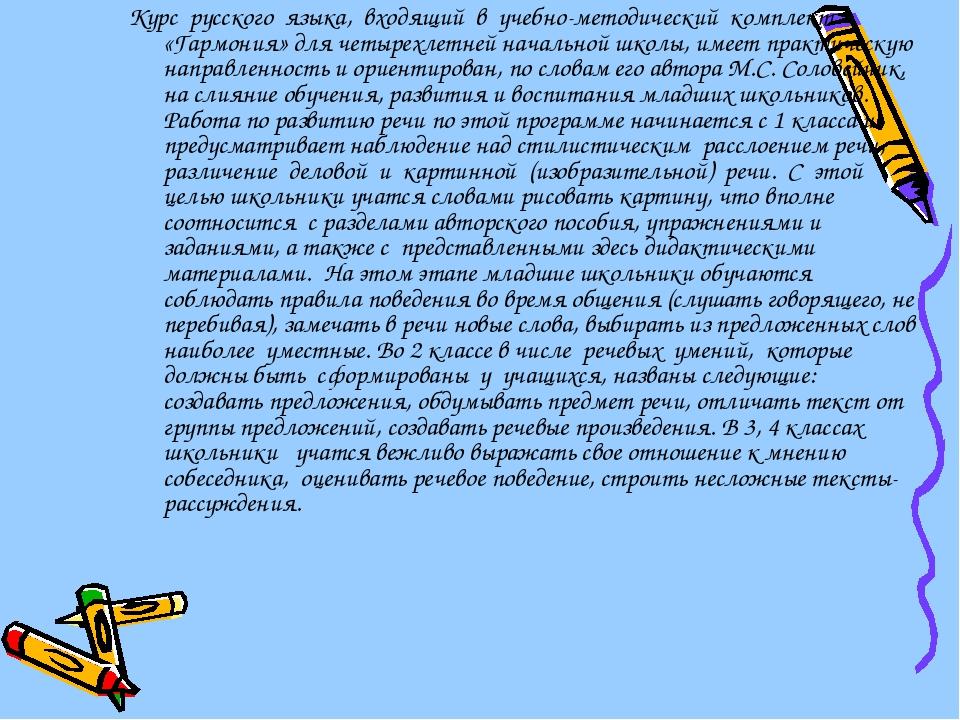 Курс русского языка, входящий в учебно-методический комплект «Гармония» для...