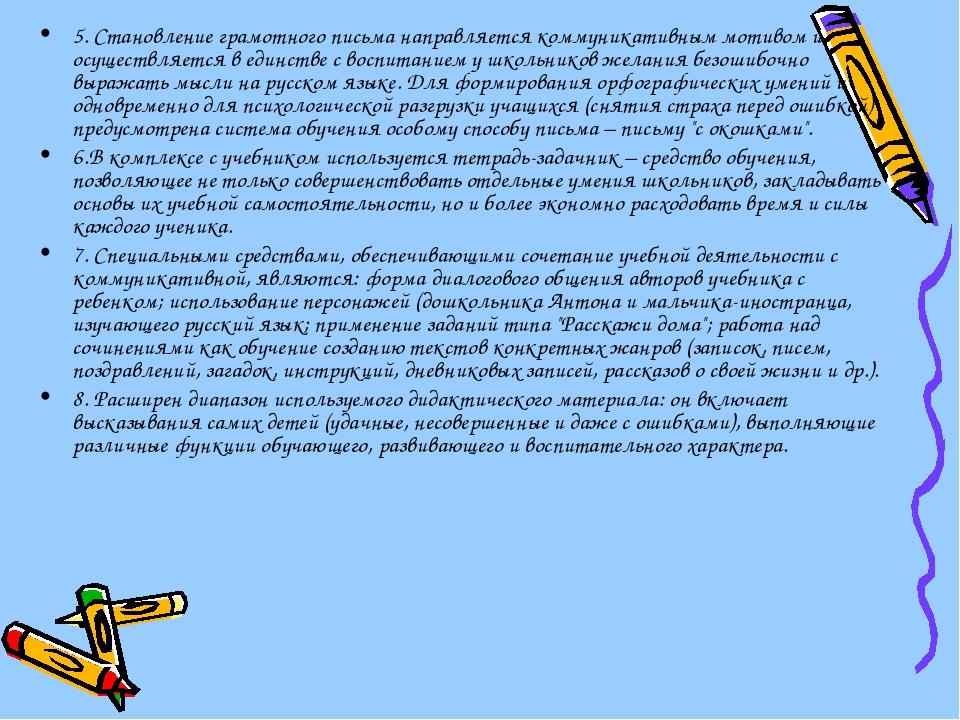5. Становление грамотного письма направляется коммуникативным мотивом и осуще...