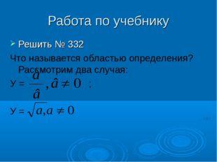 Работа по учебнику Решить № 332 Что называется областью определения? Рассмотр