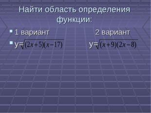 Найти область определения функции: 1 вариант 2 вариант у= у=