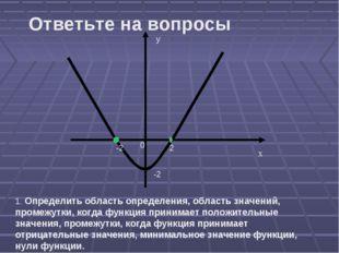 х у 0 -2 2 -2 1. Определить область определения, область значений, промежутки