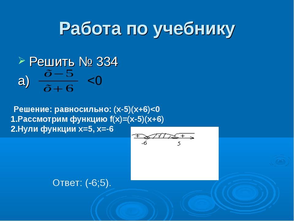 Работа по учебнику Решить № 334 а)