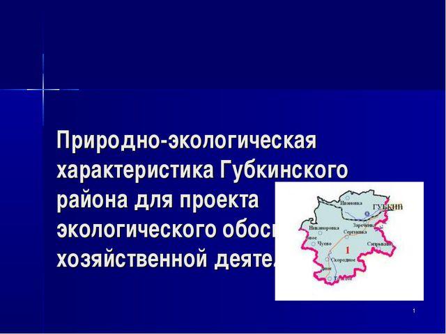 Природно-экологическая характеристика Губкинского района для проекта экологич...