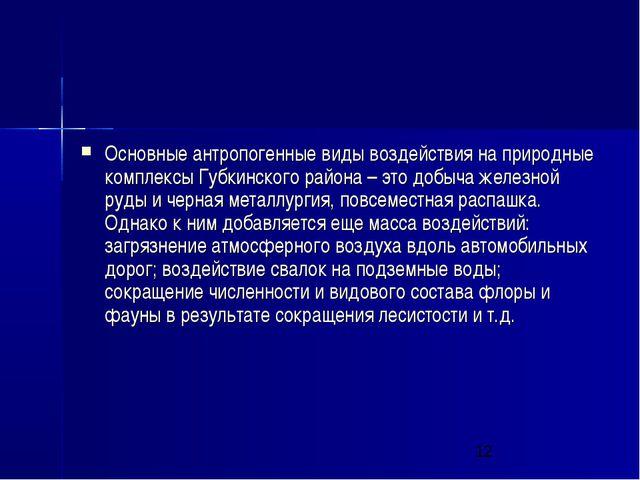 Основные антропогенные виды воздействия на природные комплексы Губкинского ра...