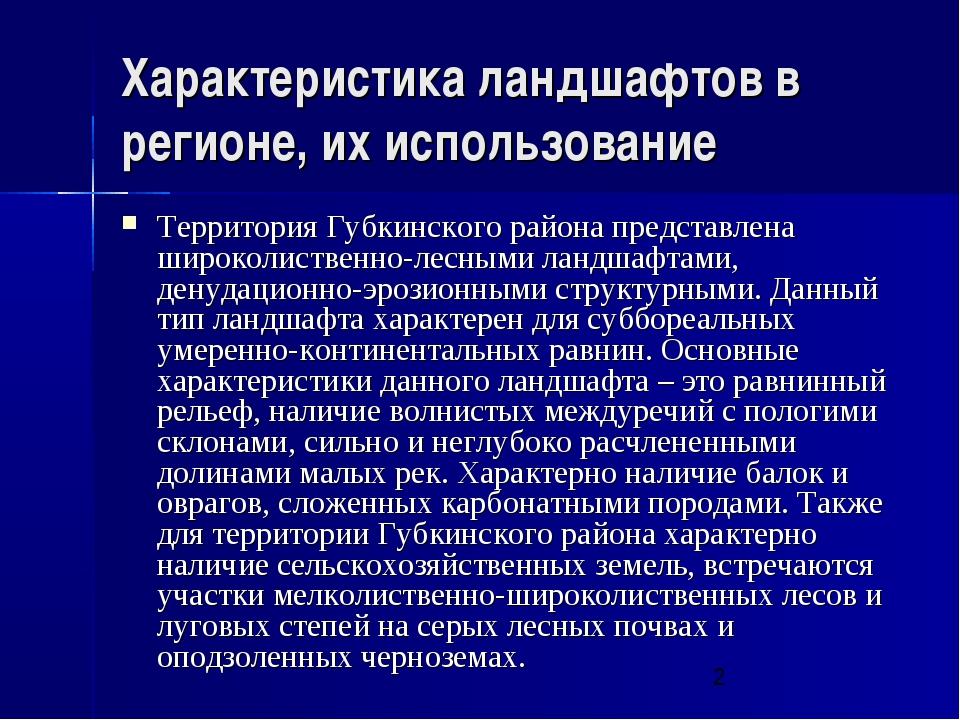 Характеристика ландшафтов в регионе, их использование Территория Губкинского...