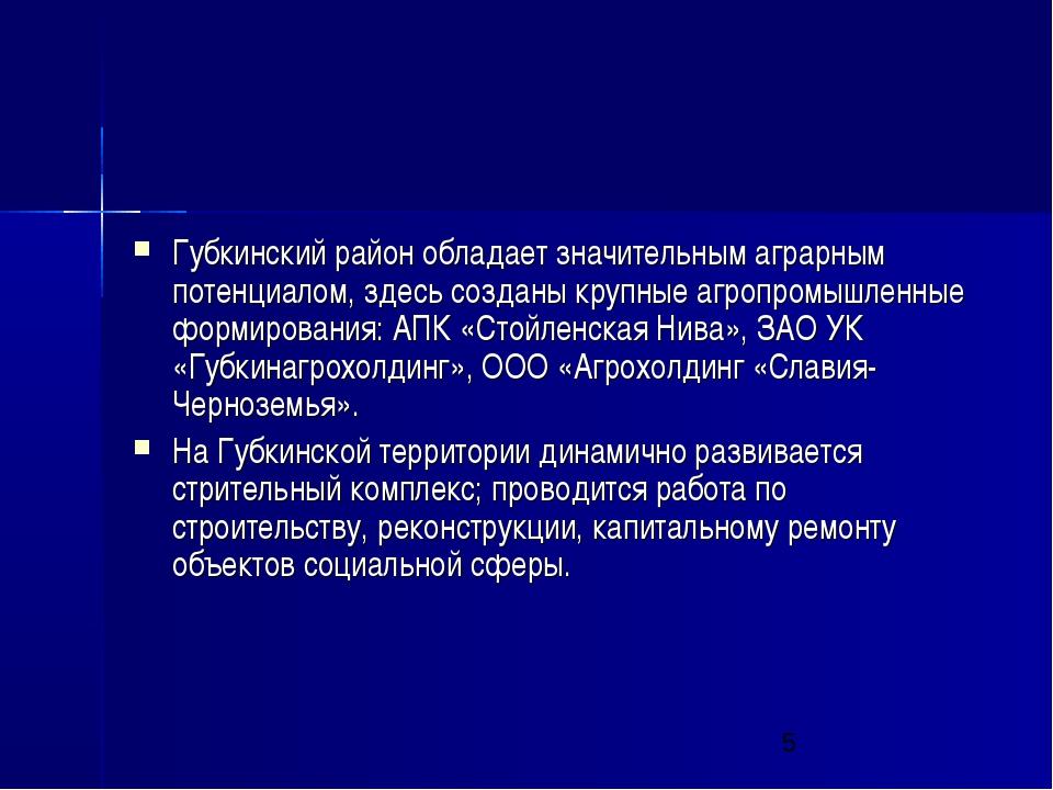 Губкинский район обладает значительным аграрным потенциалом, здесь созданы кр...