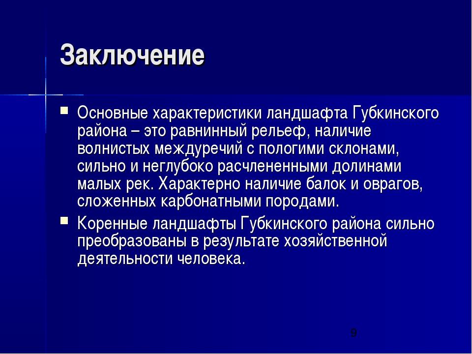 Заключение Основные характеристики ландшафта Губкинского района – это равнинн...