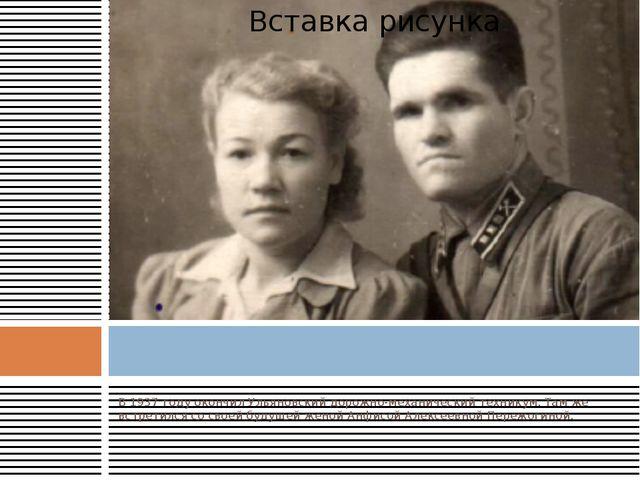 В 1937 году окончил Ульяновский дорожно-механический техникум. Там же встрети...