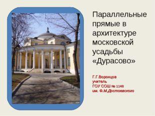 Параллельные прямые в архитектуре московской усадьбы «Дурасово» Г.Г.Воронцов