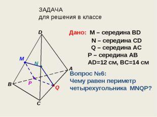 Дано: М – середина BD A B D C N M Р Q N – середина CD Q – середина АС P – сер