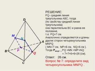 A B D C N M Р Q РЕШЕНИЕ: PQ- средняя линия треугольника АВС, тогда (по свойст