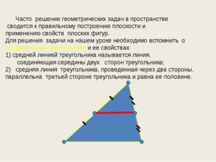 Часто решение геометрических задач в пространстве сводится к правильному пос