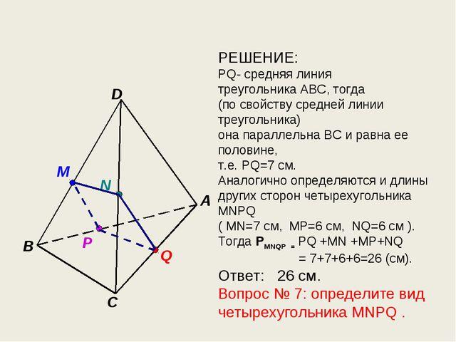 A B D C N M Р Q РЕШЕНИЕ: PQ- средняя линия треугольника АВС, тогда (по свойст...