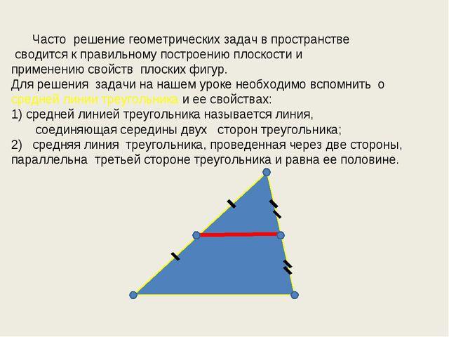 Часто решение геометрических задач в пространстве сводится к правильному пос...