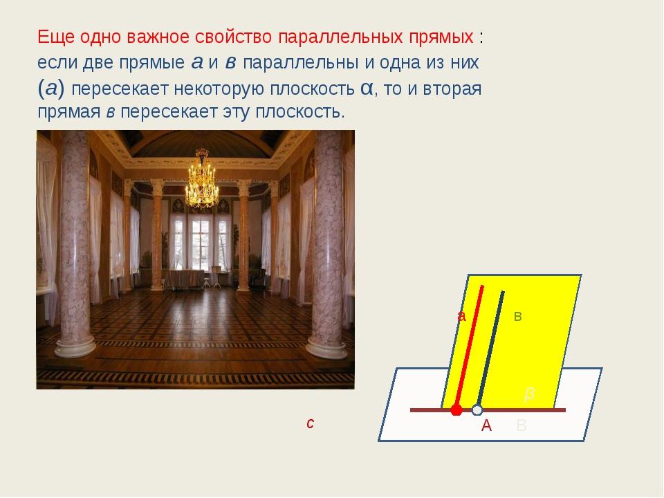 А В Еще одно важное свойство параллельных прямых : если две прямые а и в пар...