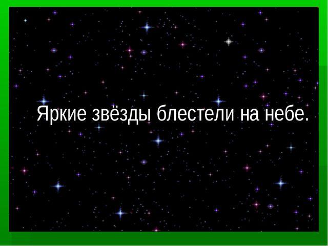 Яркие звёзды блестели на небе.