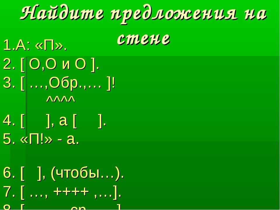 Найдите предложения на стене 1.А: «П». 2. [ О,О и О ]. 3. [ …,Обр.,… ]! ^^^^...