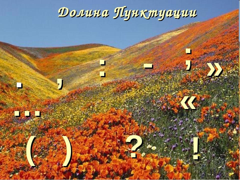 Долина Пунктуации . , - : « » … ( ) ! ? ; Долина Пунктуации