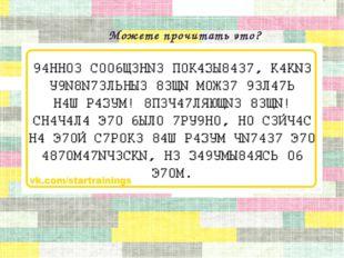 Можете прочитать это?