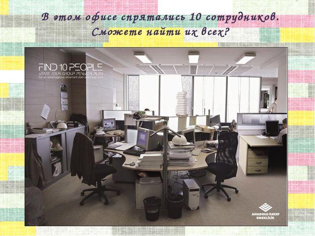 В этом офисе спрятались 10 сотрудников. Сможете найти их всех?