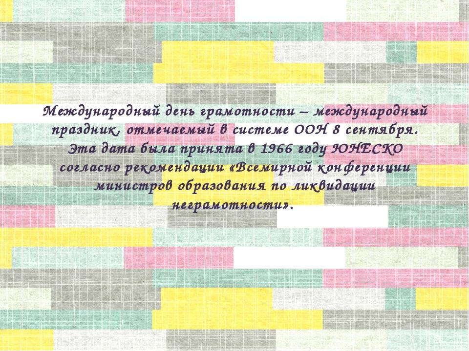 Международный день грамотности– международный праздник, отмечаемый всистем...
